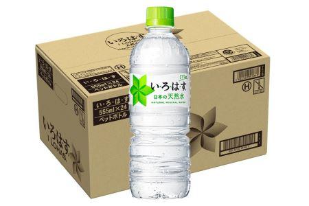 Z2-052F い・ろ・は・す 555mlPET 1ケース(24本)