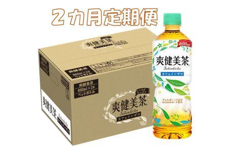 A4-092F 2カ月定期便 爽健美茶 600mlPET(計48本)