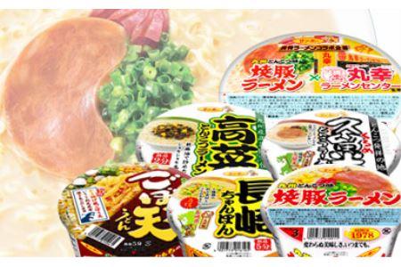 A5-101F「焼豚ラーメン×丸幸ラーメン」と「カップ麺詰合せ」セット