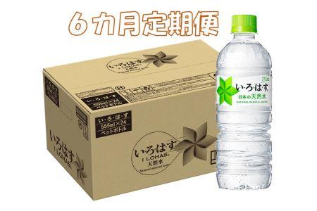 C8-013F 6カ月定期便 い・ろ・は・す 555mlPET(計144本)
