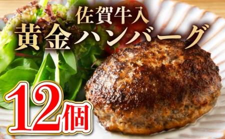 老舗49年佐賀牛入黄金ハンバーグ12個(1.8K)【焼くだけ】 B-430