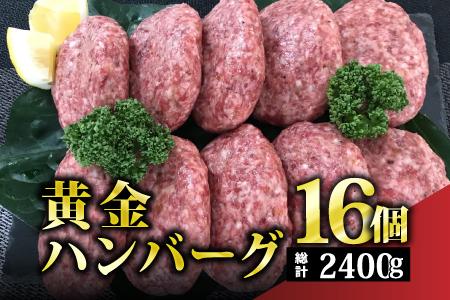 """熟練の味""""黄金ハンバーグ""""1950g (13個) B-428"""