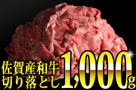 【生産者応援】佐賀産和牛切り落とし 1500g(750g×2パック)B-639