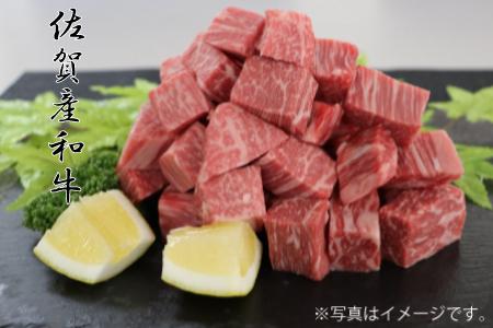 【佐賀産和牛】ヒレサイコロステーキ500g D-408