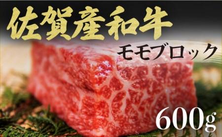 【佐賀産和牛】モモブロック(タタキ・ローストビーフ・焼肉等)600g C-342
