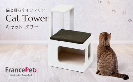 【フランスペット】キャットタワー(木製猫家具) N-64
