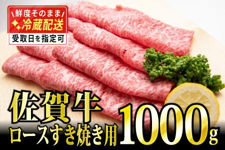 1000g 「佐賀牛」ロースすき焼き用【チルドでお届け!】 G-174