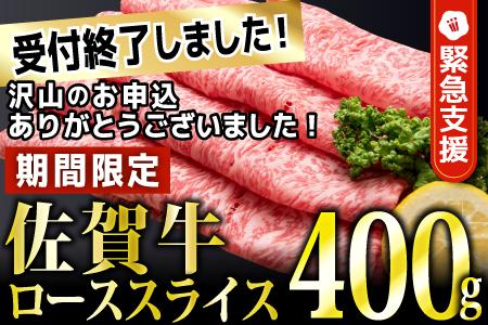 【期間限定・緊急支援】400g「佐賀牛」ローススライスしゃぶしゃぶ・すき焼き用 B-727