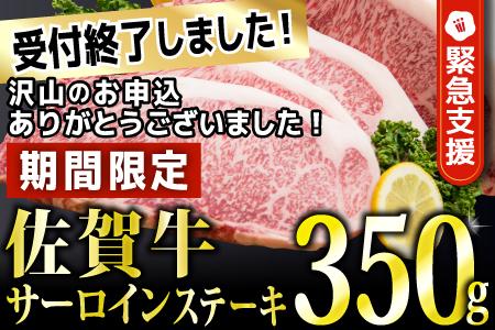 【期間限定・緊急支援】350g「佐賀牛」サーロインステーキ(350g×1枚)B-728