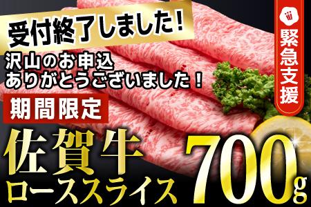 【期間限定・緊急支援】700g「佐賀牛」ローススライスしゃぶしゃぶ・すき焼き用 C-442