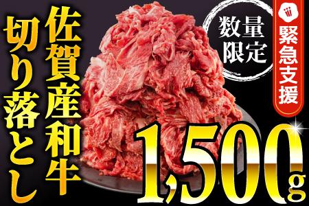 【緊急支援 第2弾】1500g 佐賀産和牛切り落とし(500g×3パック)B-746