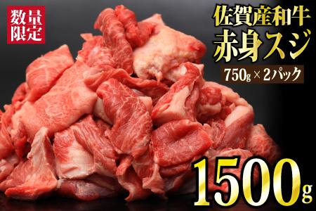【数量限定】1500g 佐賀産和牛 赤身スジ (750g×2) B-752