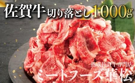 1,000g 「佐賀牛」切り落とし【チルドでお届け!】C-452