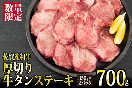 【数量限定】700g 佐賀産和牛 厚切り牛タンステーキ G-187