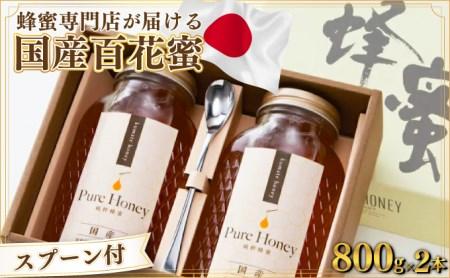 C-299 蜂蜜一筋81年 上峰の熊手蜂蜜 国産「百花蜜」 800g×2本