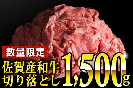 【数量限定】1500g 佐賀産和牛切り落とし(750g×2パック)B-772