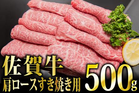 500g「佐賀牛」肩ロースすき焼き用【冷凍配送】C-463