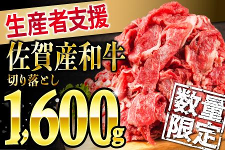 【生産者支援企画】中山牧場の佐賀産和牛切り落とし 1600g(500g×2, 600g×1パック)B-779(11)