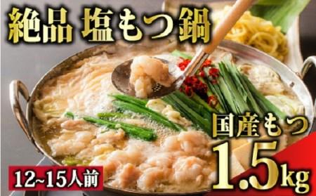 B-165 九州の味!「絶品塩モツ鍋セット」 15人前&「辛子明太子」 500g
