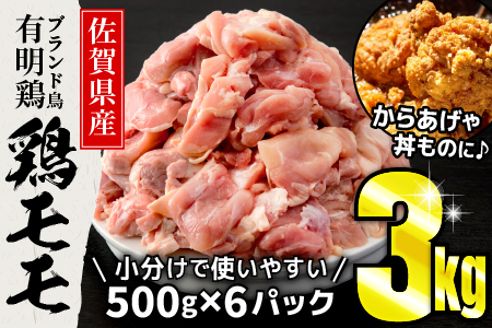 B-413 佐賀県産有明鶏「モモ」2000g