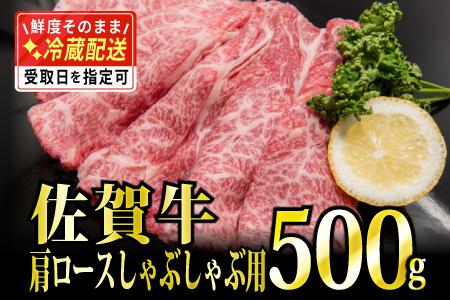 500g「佐賀牛」肩ロースしゃぶしゃぶ用【チルドでお届け!】C-460