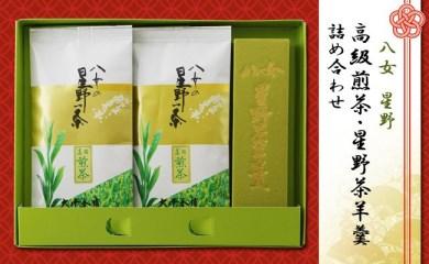 B64 【店主厳選・八女茶】「高級煎茶、星野茶羊羹」詰め合わせ【ギフト対応】
