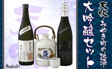 CN004_みやき町の地酒「天吹」 大吟醸2品・酒燗樽セット