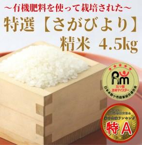 CI018_みやき町産「特選さがびより」精米4.5kg