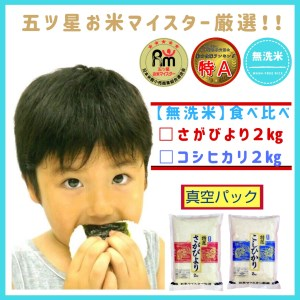 CI019_【巧味】無洗米の食べ比べセット《さがびより2kg》《コシヒカリ2kg》