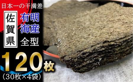 EC001_佐賀産有明海の全形海苔 120枚