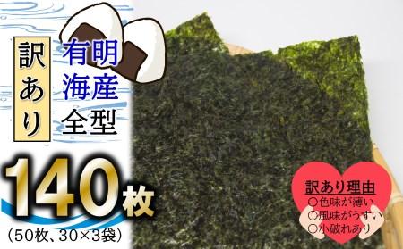 EC002_【訳あり】佐賀産有明海の全形海苔 140枚