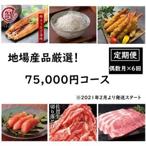 BG097_【訳あり】【定期便】地場産品厳選 6回コース (75,000円コース)