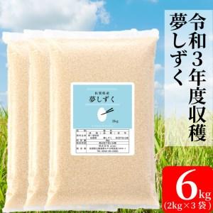 BG115_【増量】令和2年収穫米 夢しずく6キロ(2kg×3袋)