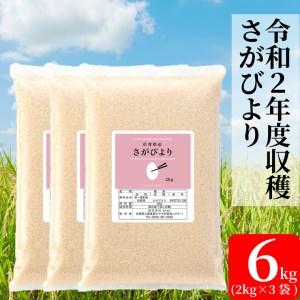 BG116_【増量】令和2年収穫米 さがびより6キロ(2kg×3袋)