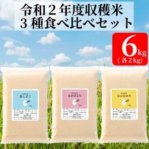 BG118_【増量】3種食べ比べ★【2キロ×3袋】6キロ.夢しずく.さがびより.ヒノヒカリ