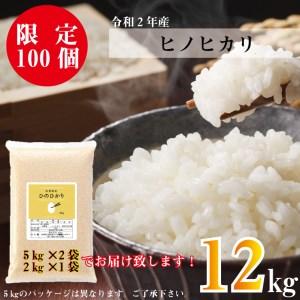 BG144_【12キロ】令和2年産ヒノヒカリ【数量限定】