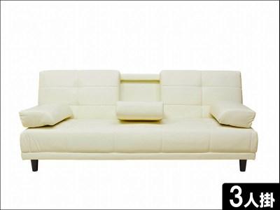 EO007_【開梱設置 完成品】ソファベッド ショット アイボリー PVC テーブル付き リクライニング 家具