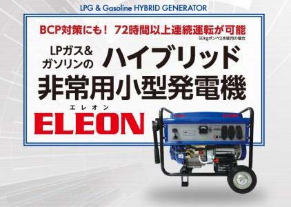 EQ001_ハイブリッド非常用小型発電機「ELEON」 EL-3100S