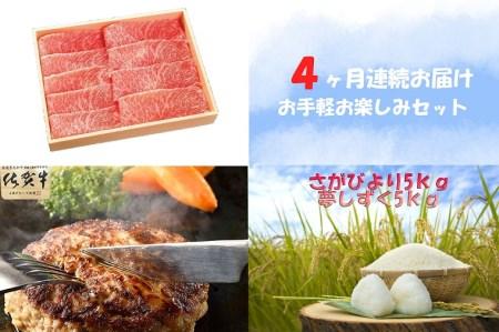 ZZ012_【定期便全4回コース】佐賀県みやき町 毎月お届けお手軽お楽しみ♡セットお肉 お米 ハンバーグ