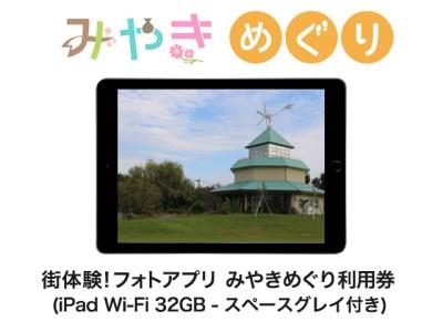 ふるさと納税で日本旅行ギフト券、ピーチポイント、iPadを貰って高還元率3-5割を達成しよう。