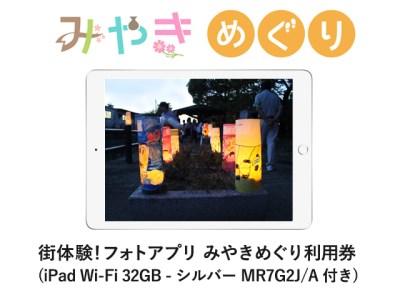 Q6-2【4/30まで】街体験フォトアプリ みやきめぐり利用券 (iPad Wi-Fi 32GB - シルバー  MR7G2J/A 付き)
