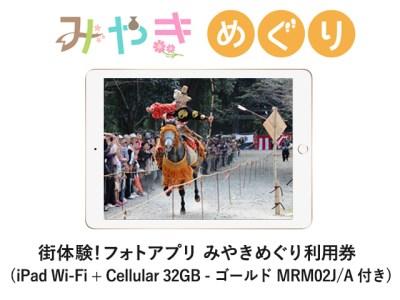 S4-2【4/30まで】街体験フォトアプリ みやきめぐり利用券 (iPad Wi-Fi + Cellular 32GB - ゴールド MRM02J/A 付き)