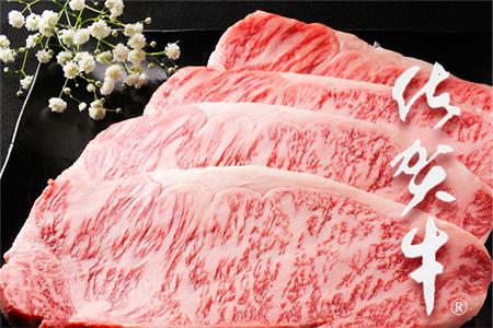 F62-H 佐賀牛サーロインステーキ200g×4枚【チルド(冷蔵)でお届け】(D62-H)
