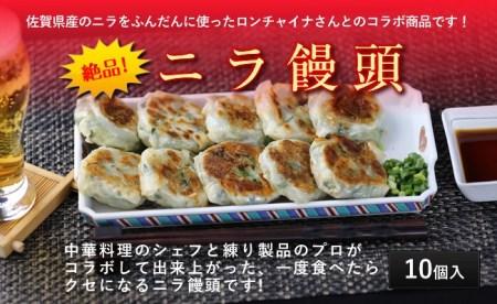 A61-R 六田竹輪蒲鉾企業組合と中華料理のシェフがコラボした絶品ニラ饅頭(B61-R)