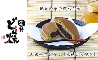 B23-OJ 絹ごしふんわり食感 黒糖どら焼き 15個