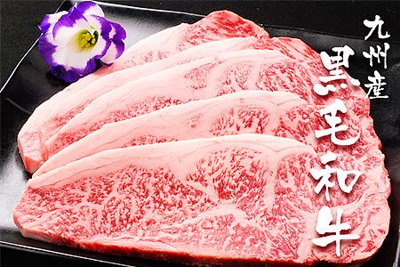 E1-H 九州産黒毛和牛サーロインステーキ250g×5枚【チルド(冷蔵)でお届け】