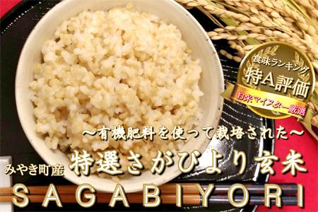 E9-O【新米予約】《H30年産米》有機肥料を使って栽培した『特選さがびより』玄米40kg(10㎏×4袋)(みやき町産)