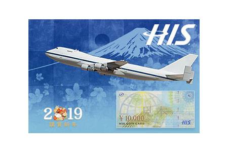 GF-10 【期間限定】 HISギフトカード 5万円分 正月にみやき町やふるさとに帰ろうHISギフトカード