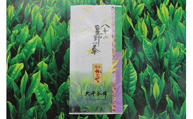 A17 極上かぶせ茶100g×1袋