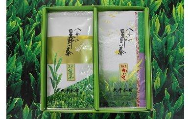 B51  「極上かぶせ茶100g×1袋・高級煎茶100g×1袋」セット 【ギフト対応】